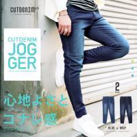 ジョガーパンツ メンズ デニム ジーンズ スウェットパンツ  ■サイズ:【ウエスト/股上/股下/もも...