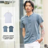 ■商品名:カットデニムヘンリーVネックTシャツ  (着丈/身幅/肩幅/袖丈) 【Mサイズ】67cm/...