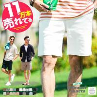 メンズファッション総合ランキング1位獲得!  ■商品名:ストレッチツイルショーツ ■サイズ:【ウエス...