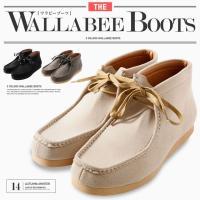 ワラビーブーツ メンズ スウェードブーツ フェイクレザー 靴  ■サイズ:【アウトソール/ヒール/筒...