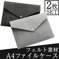 A4サイズの用紙も楽々収納できる、フェルト素材で柔らかな手触りの収納バックです。  嬉しい2個セット...