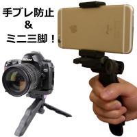 スタビライザーにも三脚にもなる万能カメラアクセサリー