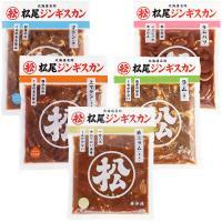 インターネット直販限定、松尾ジンギスカンのレギュラー商品4種類と味付ラムハツをたべくらべできるセット...