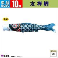 鯉のぼり 単品 こいのぼり 10m 友禅鯉 徳永鯉のぼり