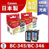 キヤノン Canon BC-345/BC-346(通常容量)対応 2本セット ジットリサイクル インクカートリッジ C345B-C346C【定形外郵便で発送】