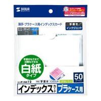手書き、インクジェットプリンタに対応。DVD/CDプラケース用の薄手でお手軽なインデックスカード。白...