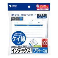 手書き、インクジェットプリンタに対応。DVD/CDプラケース用の薄手でお手軽なインデックスカード。罫...