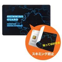 非接触ICカードなどのデータを携帯電話などからスキミングされないようにガードできる。  こちらの商品...