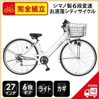 自転車 27インチ ママチャリ 激安 6段変速ギア シティサイクル 安い 本体 おしゃれ trois ホワイト 白