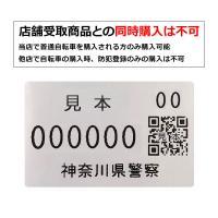 ((全品ポイント10倍-28日まで))自転車と同時購入専用 防犯登録/
