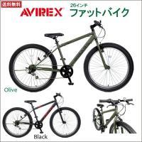 AVIREX 26インチ×3.0の太いタイヤのファットバイク。 コストパフォーマンスの良い商品です、...