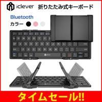 キーボード 【送料無料 12ヶ月保証】ワイヤレス  Windows Android iOS Mac 対応 iClever Bluetoothキーボード IC-BK03