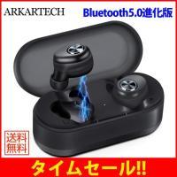 Bluetooth イヤホンBluetooth5.0進化版完全ワイヤレスイヤホンARKARTECHブルートゥース 高音質マイク付き自動ペアリング左右分離型 両耳 充電ケース付き