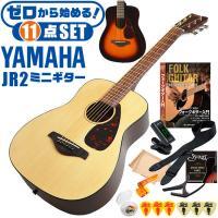 【送料無料】届いたらすぐに始められます!ヤマハクオリティのミニアコースティックギターです【レビューを...