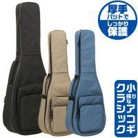 軽量・頑丈・大容量のギグバッグ。持ち運びや保管が安心です!  クラシックギターとちょっと小さなサイズ...