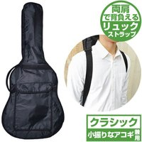 クラシックギター・若干小さなサイズ(フォークサイズ)のアコースティックギター兼用サイズです。  ショ...