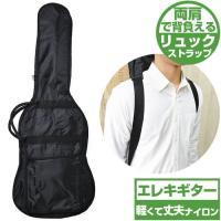 変形モデル以外のエレキギター全般サイズです。  ショルダーストラップが2本付属。肩に背負う事が出来ま...