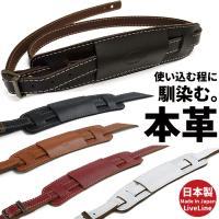 ハンドクラフト・メイドインジャパンのレザーストラップがこの価格!  この価格で「日本製」「本革」「ハ...