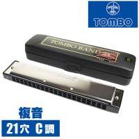 TOMBO トンボ ハーモニカ 複音ハーモニカ TOMBO BAND 21 トンボバンド21 3121 / C