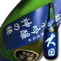 ワイングラスで飲む日本酒アワードで優等賞受賞のレギュラー酒の 無濾過生原酒ヴァージョンを販売店を限定...