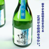 上品で控えめなフルーティーな吟醸の含み香。 神の穂の持つ米の旨みが絶妙にバランスしたお酒です。  暑...