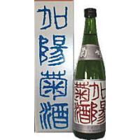 日本酒 菊姫 加陽菊酒 720ml