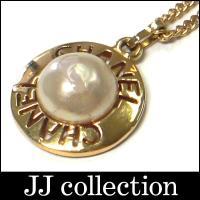 ◆ブランド シャネル  ◆カラー・素材 フェイクパール パールホワイト×ゴールド金具   ◆型番 -...