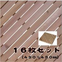 木肌が美しいレッドシダー材を使用しました。   サイズ450×450×30mm ※送料無料商品になり...
