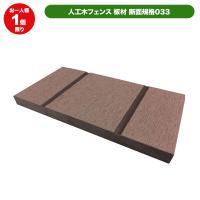 JJ033断面規格 カットサンプルになります。    人工木材に触れてみませんか? 人工木材とは天然...
