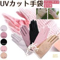 UV手袋 送料無料 レディース UVカット手袋 ショート 指あり 可愛い スマホ スマートフォン対応 スマホ手袋 オーガニックコットン 滑り止め UV対策