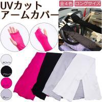 UV手袋 送料無料 アームカバー ショート レディース UVカット 手袋 ショート アームカバー UV対策 紫外線対策 グッズ UV手袋 レディース アームカバー