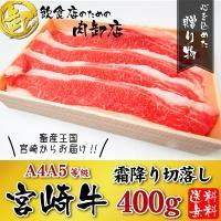 牛肉 肉 黒毛和牛 宮崎牛 切り落とし すき焼 しゃぶしゃぶ 400g ギフト 送料無料
