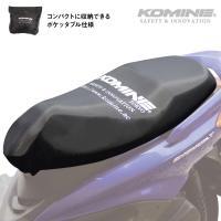 コミネ AK-106 M・Lサイズ モーターサイクル シートカバー KOMINE 09-106