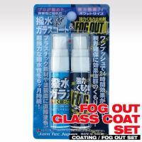 ■商品名:  GFダブルパッケージ    ■特徴:  撥水ガラスコート 6ml スプレー &  曇り...