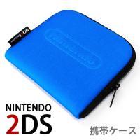 ニンテンドー2DS用携帯ケース ブルー(任天堂オリジナル海外ライセンス) NINTENDO 2DS ポーチ