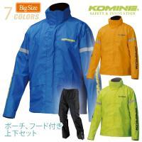 ■商品名:  コミネ RK-543 STDレインウェア    ■特徴:  シンプルな構成でお求めやす...
