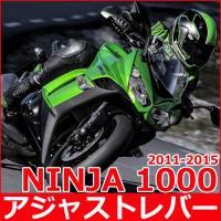 ■商品名:  カワサキ 2011-2015 NINJA1000/Z1000SX用 XRT アジャスト...