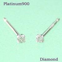 ダイヤモンド 一粒    ■使用素材:Pt900(プラチナ900) ■天然ダイヤモンド合計2石0.0...
