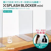 パーテーション ミニサイズ 透明 クリア 簡易型 PET 飛沫防止 コロナ対策 飲食店 カウンター バー テーブル 日本製 国産 SPLASH BLOCKER スプラッシュブロッカー