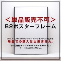 ポスターフレーム B2      フレーム 額縁 フィットフレーム B2サイズ(515×728mm)...