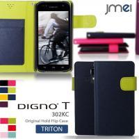 Y!mobileよりDIGNO T(302KC)専用ケースです。  ●ホールド(留め金)  -プリッ...