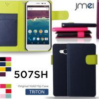 AQUOS ea ソフトバンク softbank/507SH Android One JMEIオリジ...