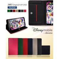Disney mobile on docomo DM-01K ケース JMEIオリジナルフリップケー...