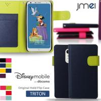 Disney mobile on docomo DM-01K ケース JMEIオリジナルホールドフリ...