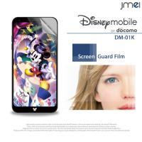 Disney mobile on docomo DM-01K 2枚セット!指紋防止光沢保護フィルム ...