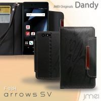 arrows SV F-03H/arrows M03 レザー手帳ケース Dandy スマホケース ス...
