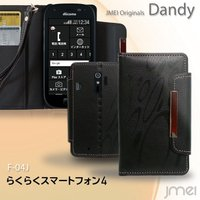 らくらくスマートフォン4 F-04J レザー手帳ケース Dandy スマホケース スマートフォン ス...