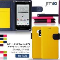 docomoよりスマートフォン for ジュニア2(SH-03F)/ジュニア(SH-05E)専用ケー...