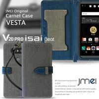 V20 PRO L-01J/isai Beat LGV34 JMEIオリジナルカルネケース VEST...