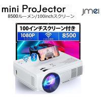 小型 プロジェクター 1500ルーメン スマートフォン iPhone タブレット PC 対応 HDMIケーブル付属 1080フルHD
